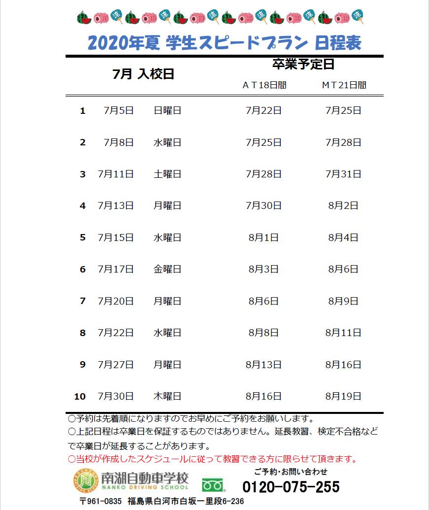 南湖自動車学校 学生限定 春休みスピードプラン2020 7月 普通車AT日程表