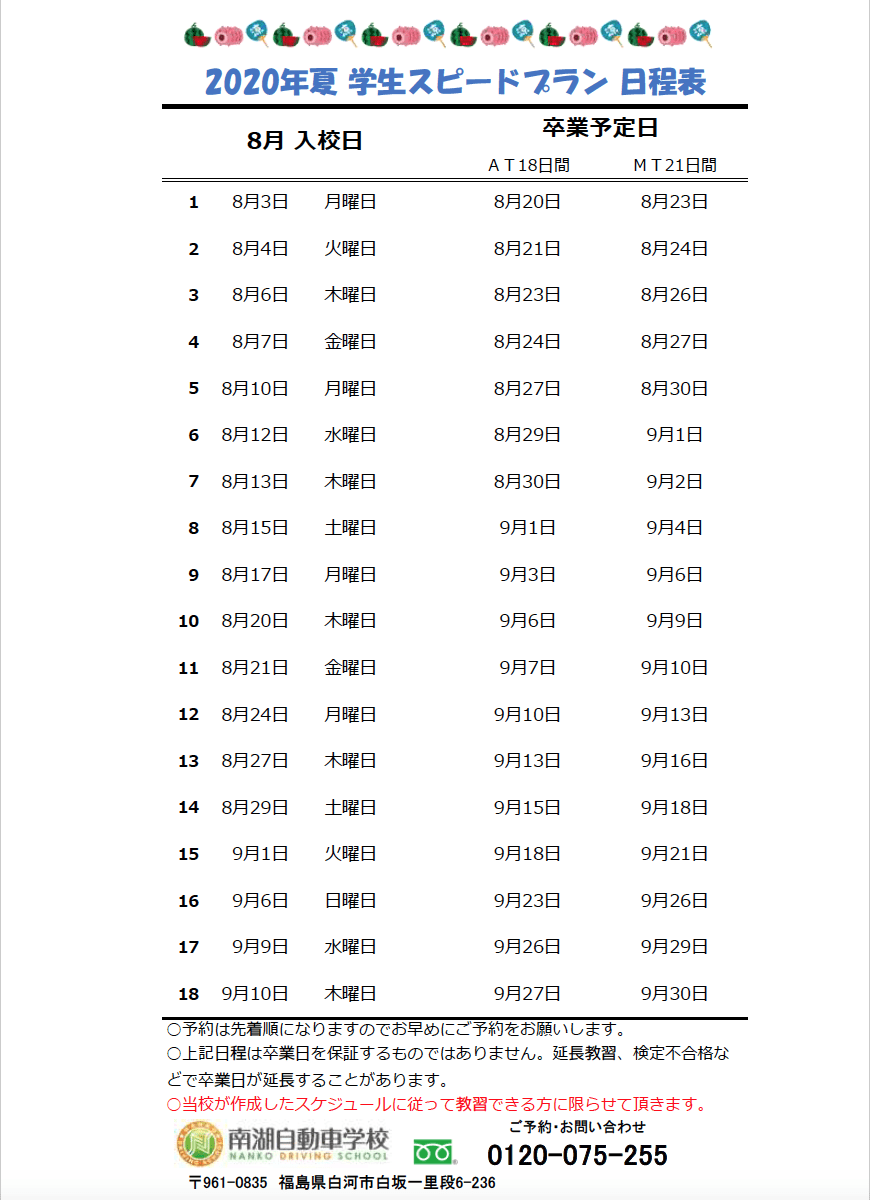 南湖自動車学校 学生限定 春休みスピードプラン2020 8月 普通車AT日程表
