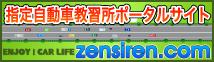 全日本指定自動車教習所協会連合会のウェブサイトはこちら